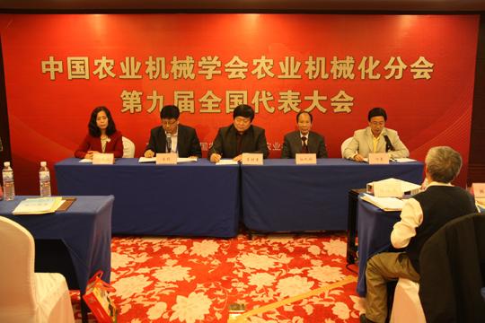 农业机械化分会第九届全国代表大会在青岛市隆重召开